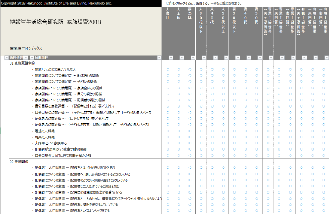 ダウンロードデータのイメージ