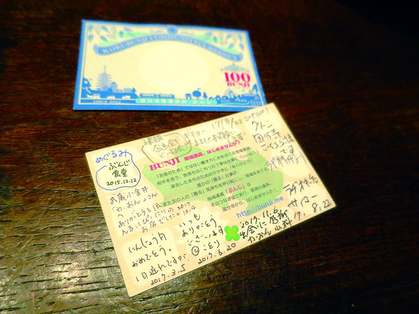 裏面にメッセージが書き込まれた地域通貨「ぶんじ」